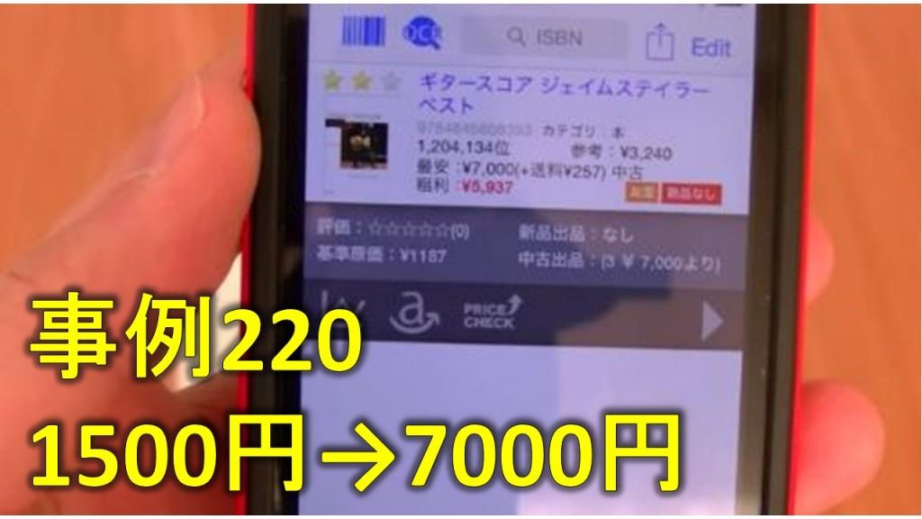 サムネイル220